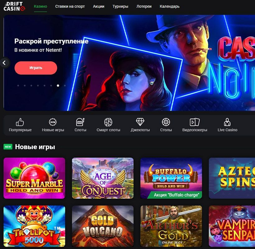 Drift casino играть онлайн казино william hill